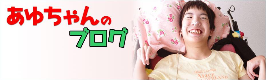 あゆちゃんのブログ